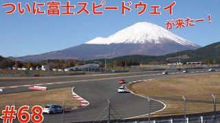 #68 [GT Sports] ついに富士スピードウェイが追加された!