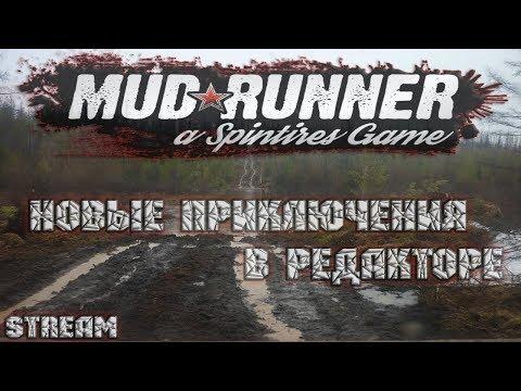 Spintires Mudranner Editor (Редактор карт) - Новая карта