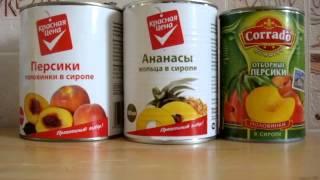 Консервированные фрукты (ананасы, персики)