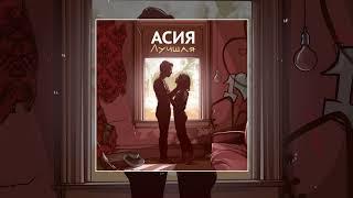 Асия - Лучшая (Официальная премьера трека) смотреть онлайн в хорошем качестве бесплатно - VIDEOOO