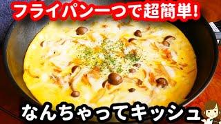 【オーブン不要で超簡単!】キッシュ食べたくなったらよく作る『フライパン皮なしキッシュ』の作り方Frying pan skinless quiche