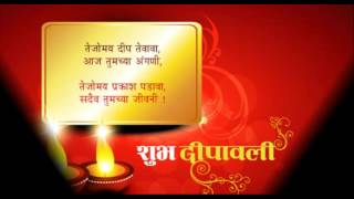 Latest Happy Diwali/Deepawali  2016- SMS wishes in Marathi, Greetings, Whatsapp Video full HD