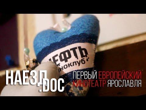 НАЕЗД.DOC: Первый европейский кинотеатр Ярославля