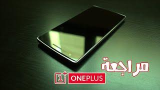 مراجعة هاتف One Plus One
