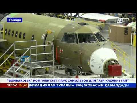 Bombardier комплектует парк самолетов для Air Kazakhstan