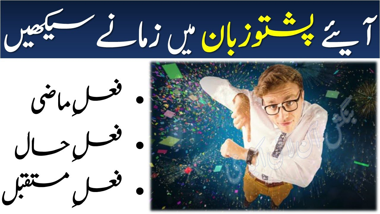 Pdf pashto dictionary