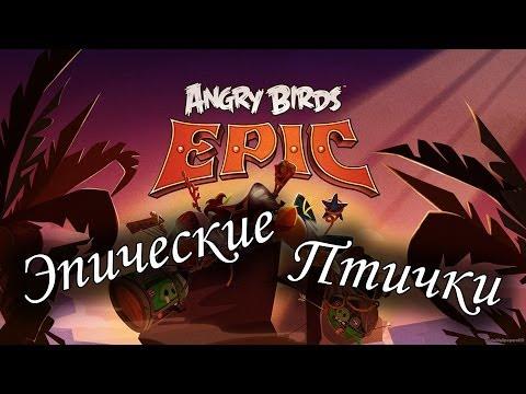 Прохождение ANGRY BIRDS TRANSFORMERS [Злые Птички: Трансформеры] для iOS / Android, Часть 45