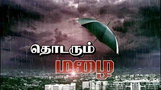 தமிழகத்தில் தொடரும் மழை... வானிலை மையம் கூறுவது என்ன? | Rain | Tamil Nadu