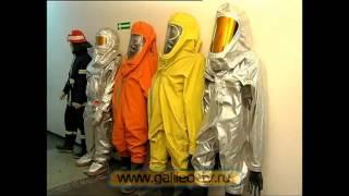 Галилео.  Одежда пожарных