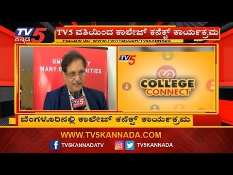 ಬೆಂಗಳೂರಿನಲ್ಲಿ ಕಾಲೇಜ್ ಕನೆಕ್ಟ್ ಕಾರ್ಯಕ್ರಮ   TV5 Kannada College Connect   Bangalore   TV5 Kannada