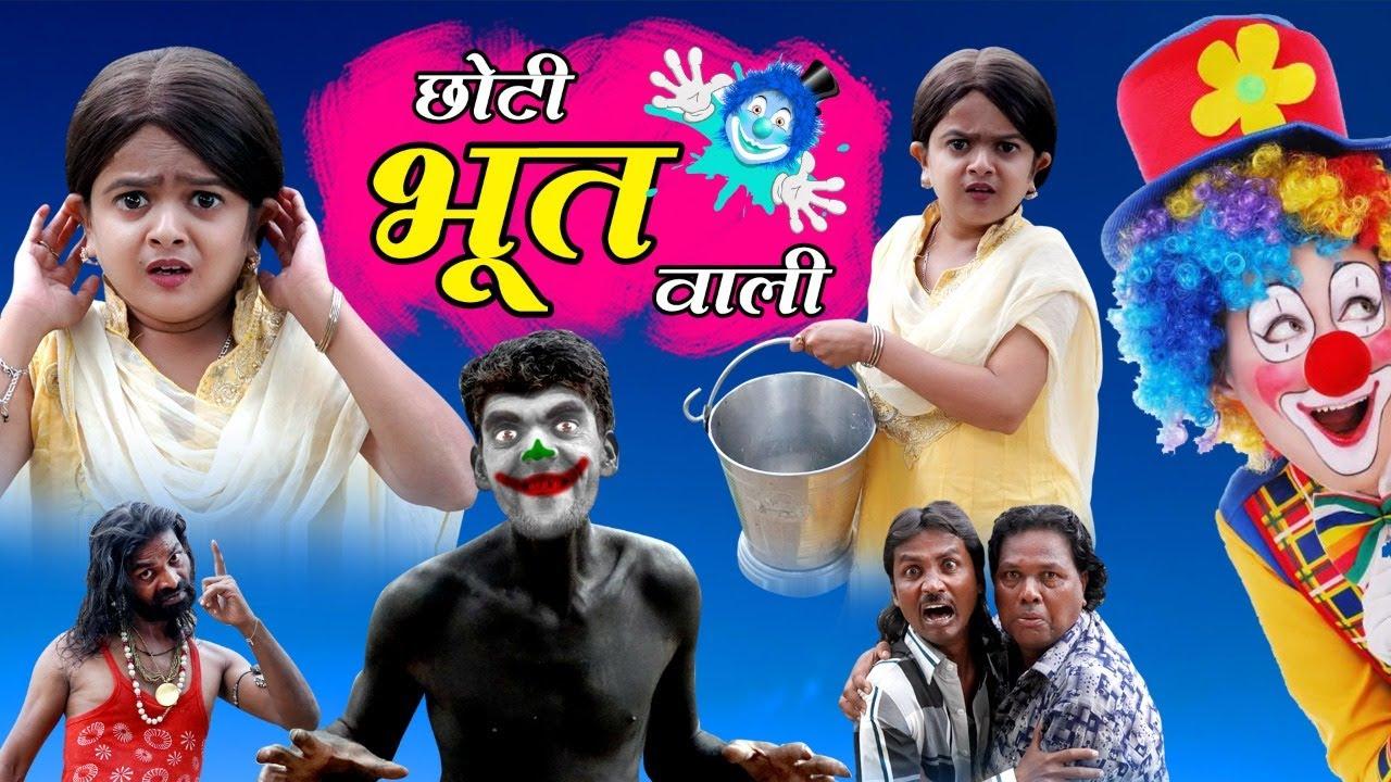 छोटी भूत वाली | CHOTI BHOOT WALI | Khandesh Hindi Comedy | Choti Comedy | Chotu Dada Comedy