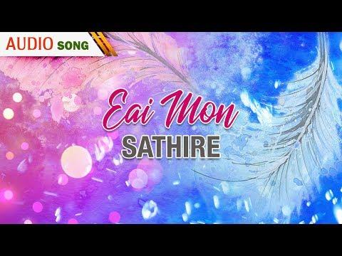 Eai Mon   Kumar Sanjoy   Sathire   Bengali Latest Songs   Atlantis Music