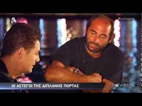 ΑΥΤΟΨΙΑ - Οι αστεγοι της διπλανης πορτας