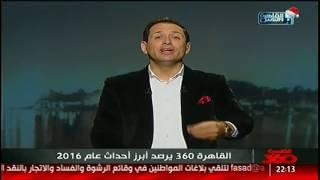أحمد سالم: يا عّم آدامز احمد ربنا انه ماختمش عليه بالشمع الأحمر