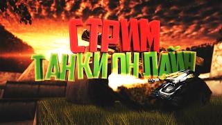 Стримчанский , отдыхаем в танках ) + 30 разыграю золото