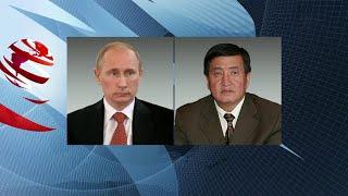 Владимир Путин отметил роль президента Киргизии в укреплении союзнических отношений двух стран.
