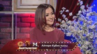 Салам, Кыргызстан / Айпери Кубик кызы жана Рысбек Жабиров