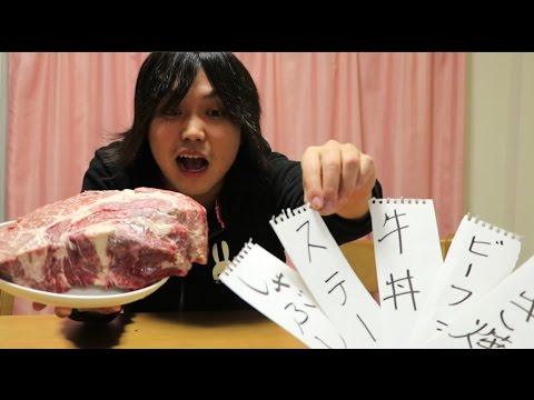 2㎏の肉をいろいろな方法で食うぞ!!