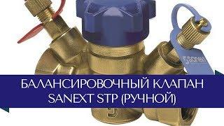 Обзор ручного балансировочного клапана STP