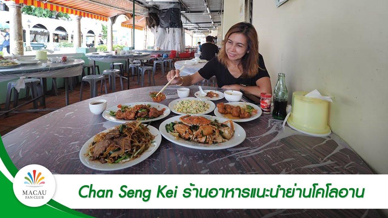 เที่ยวมาเก๊า : Chan Seng Kei ร้านอาหารแนะนำย่านโคโลอาน