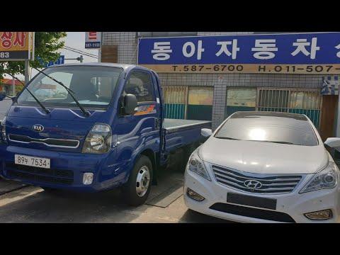 Южная Корея Портер1.2 КИА Бонго  КИА К5 Хундай Аванте.ж/б