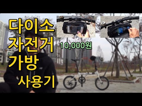 다이소 자전거 가방 추천 (툴콘 자전거 가방, 핸들바백, 핸들바 가방, 미니벨로 가방)