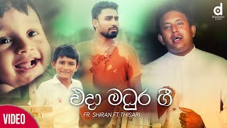 Eda Madhura Gee - Rev. Fr. Shiran Ft Thisari Official Music Video (2020) | Maw Guna Gee