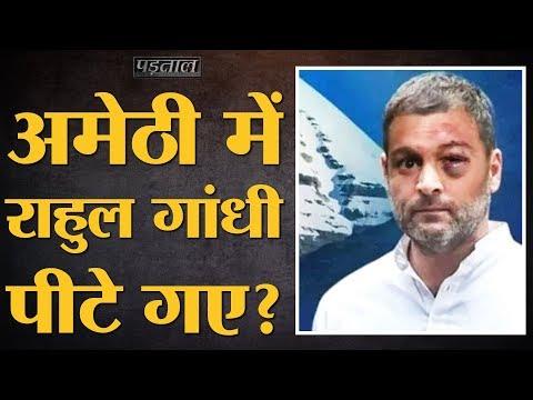 क्या Rahul Gandhi को Loksabha elections के दौरान Amethi में पीटा गया?