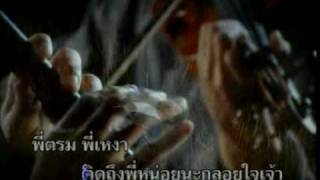 Video คิดเถิงพี่ไม่ download MP3, 3GP, MP4, WEBM, AVI, FLV Juni 2018