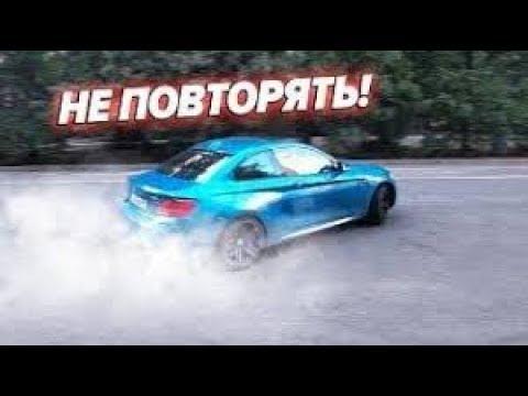 Дрифт на BMW М2.  Димас из Батайска. Лучшие моменты дрифта. Drift  Bmw M2