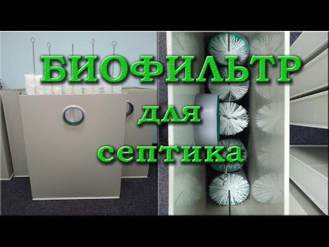 Биофильтр для септика от StroySeptik