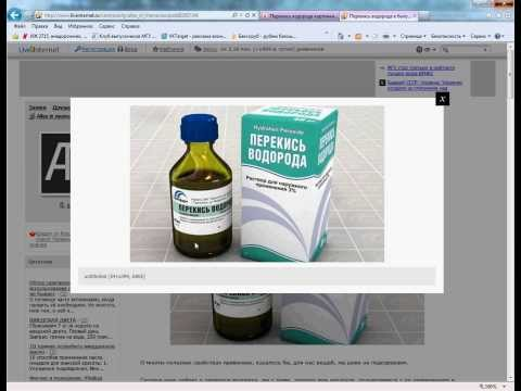 Перекись водорода внутрь. Лечение и как принимать