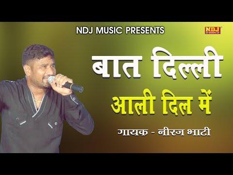बात दिल्ली आली दिल में  # Neeraj Bhati # Gretor Noida Ragni Competition 2017 # NDJ Music