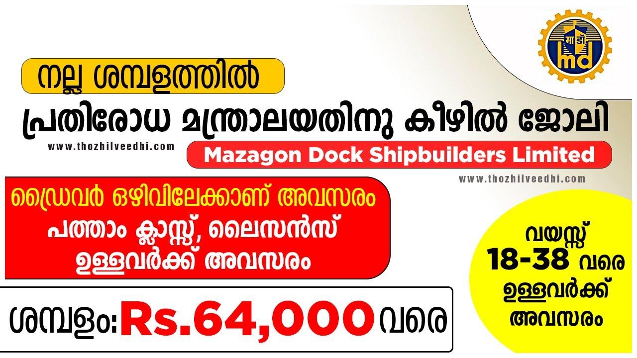 ശമ്പളം: Rs.65,000 വരെ -  പ്രതിരോധ മന്ത്രാലയത്തിനു കീഴില് ജോലി - MDL Recruitment 2020-A2Z Tricks