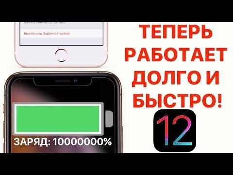 Как отключить звук разряда батареи на айфоне