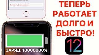 НЕ ВМИКАЙ ЦІ НАЛАШТУВАННЯ В iPHONE ! Налаштування iOS 12, які ти повинен відключити прямо зараз !