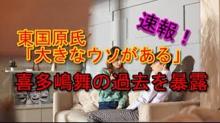 喜多嶋舞と大沢 樹生の父親騒動で、喜多嶋舞の過去を知る東国原が、喜多...