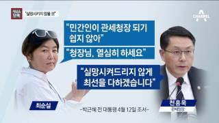 """[채널A단독]관세청장 """"최순실에 실망시키지 않겠다"""" thumbnail"""