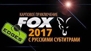 Карпфишинг TV :: Фильм FOX Edges 2017 vol 5. Рыболовные приключения (с русскими субтитрами)