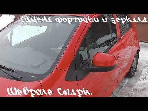 Зеркало левое шевроле спарк м300