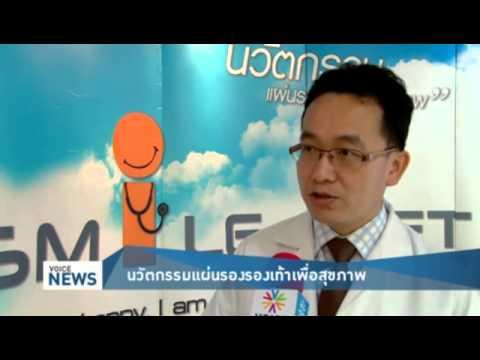 นวัตกรรมแผ่นรองเท้าเพื่อสุขภาพ เป็นตัวอย่างความสำเร็จงานวิจัยไทย