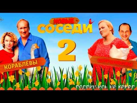 Соседи-2. Новый сезон (2019) Комедия Русские сериалы