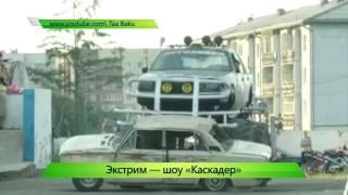 """Шоу каскадеров. ИК """"Город"""" 18.06.2015"""
