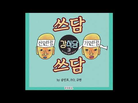 Mino 송민호, Kyuhyun 규현, P.O. - '쓰담쓰담 (PAT PAT)' AUDIO (Kang's Kitchen 3 OST)