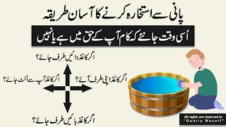Istikhara Karne Ka Tarika | How to perform Istikhara | Marriage - Job Itikhara | Qadria Wazaif