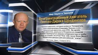 """Антигравитационный """"двигатель"""" Леонова-Дирака-Шредингера"""