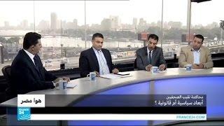 محاكمة نقيب الصحافيين المصري: أبعاد سياسية أم قانونية؟