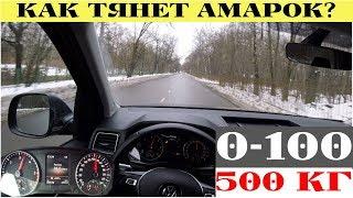 Volkswagen Amarok - от 0 до 100 с грузом и без оного