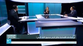 مصر.. أي إصلاحات اقتصادية مقابل قرض صندوق النقد الدولي؟