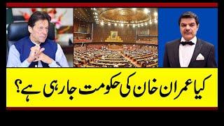 کیا عمران خان کی حکومت جا رہی ہے؟